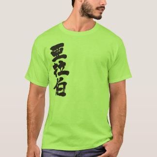 [Kanji] Saudi Arabia T-Shirt