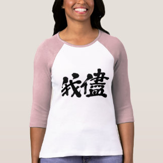 [Kanji] selfishness, egoism and self-indulgence T-Shirt