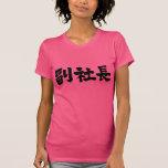 [Kanji] senior vice president Tee Shirts brushed kanji