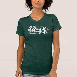 Kanji - Sepak takraw - T-Shirt