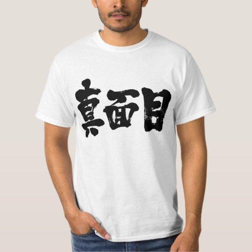 [Kanji] serious T-Shirt brushed kanji