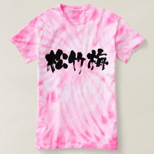 [Kanji] Shouchikubai Shirt brushed kanji