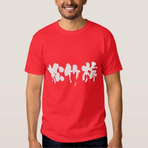 [Kanji] Shouchikubai Tee Shirt brushed kanji