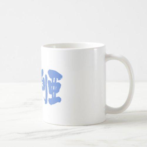 [Kanji] Somalia Coffee Mug brushed kanji