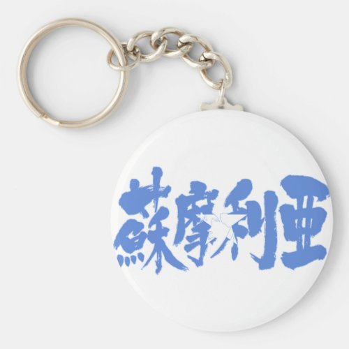 [Kanji] Somalia Keychain brushed kanji