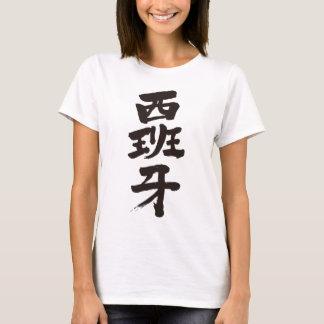 [Kanji] Spain T-Shirt