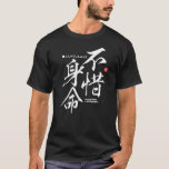 Kanji - spare no life for a worthy purpose - T-Shi T-Shirt
