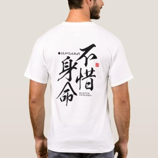 Kanji - spare no life for a worthy purpose - T-Shirt