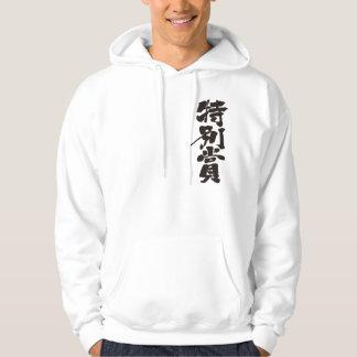 [Kanji] special prize Hoodie