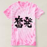fling, splurge, self-motivation, japanese, callygraphy, handwriting, brushed, kanji, symbol, chinese, characters, 書, 筆文字, 習字, 墨文字, 漢字, 奮発, ふんぱつ