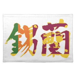 [Kanji] Sri Lanka Cloth Placemat