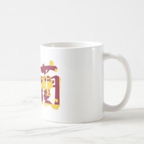 [Kanji] Sri Lanka Coffee Mug brushed kanji