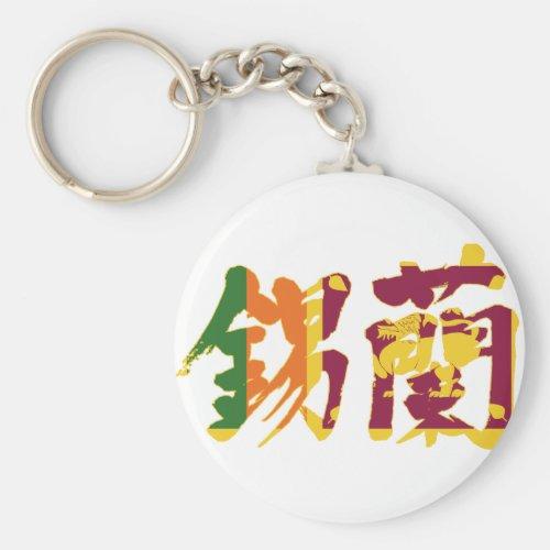 [Kanji] Sri Lanka Keychain brushed kanji