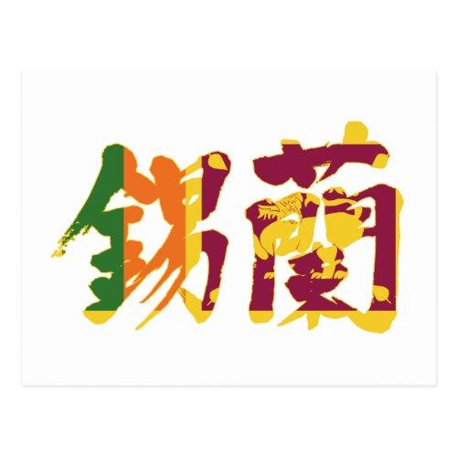 [Kanji] Sri Lanka Postcard brushed kanji