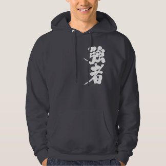 [Kanji] strong players and strong persons Hoodie