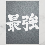 strongest, japanese, callygraphy, handwriting, brushed, kanji, symbol, chinese, characters, japanese culture, 書, 筆文字, 習字, 墨文字, 漢字, 最強, さいきょう