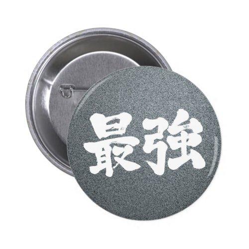 [Kanji] strongest 2 Inch Round Button brushed kanji