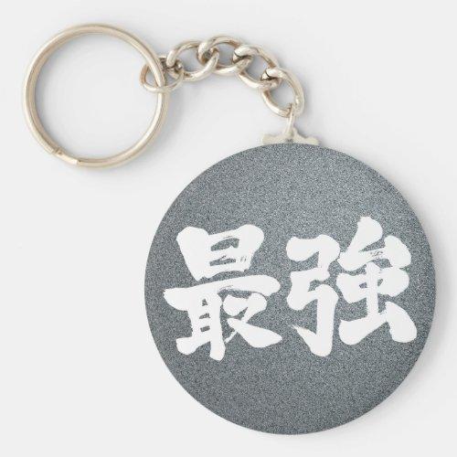 [Kanji] strongest Basic Round Button Keychain in handwriting Kanji © Zangyo Ninja