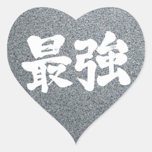 [Kanji] strongest Heart Sticker in handwriting Kanji © Zangyo Ninja