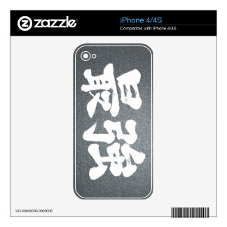 [Kanji] strongest iPhone 4 Skin