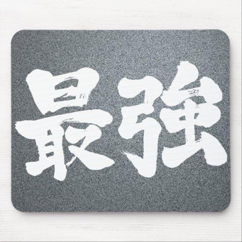 [Kanji] strongest Mouse Pad in handwriting Kanji © Zangyo Ninja