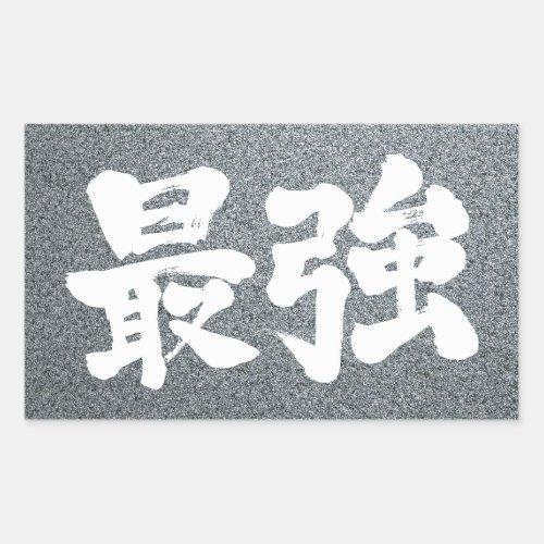 [Kanji] strongest Rectangular Sticker in handwriting Kanji © Zangyo Ninja