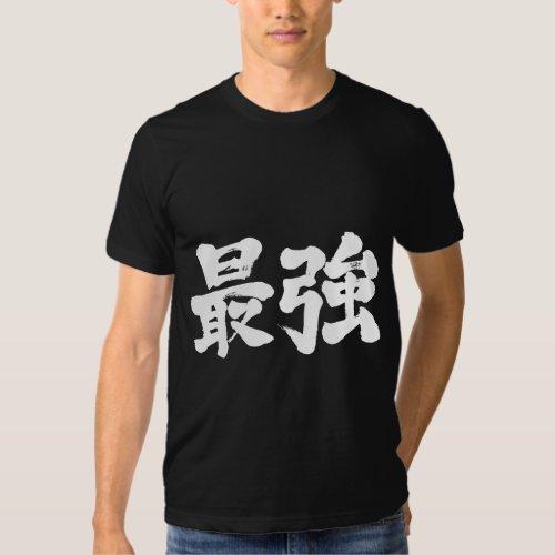 [Kanji] strongest Shirt in handwriting Kanji © Zangyo Ninja