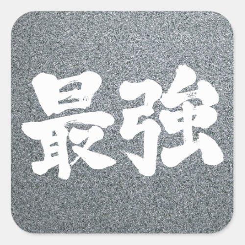 [Kanji] strongest Square Sticker in handwriting Kanji © Zangyo Ninja