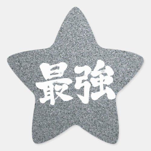 [Kanji] strongest Star Sticker in handwriting Kanji © Zangyo Ninja