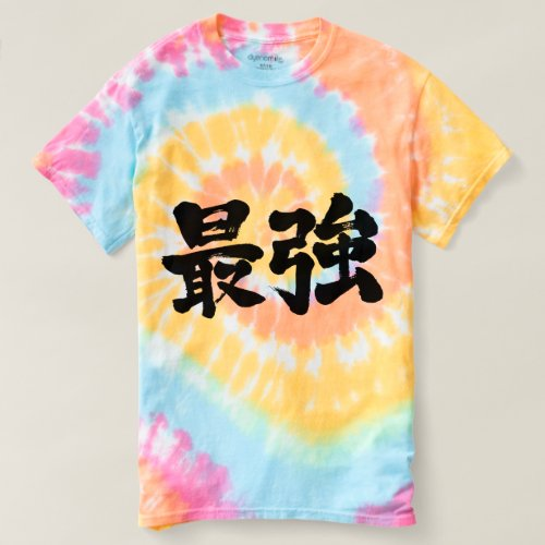 [Kanji] strongest Tee Shirts brushed kanji