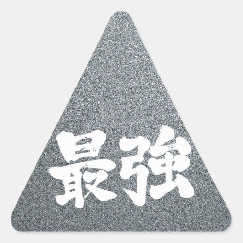 [Kanji] strongest Triangle Sticker in handwriting Kanji © Zangyo Ninja