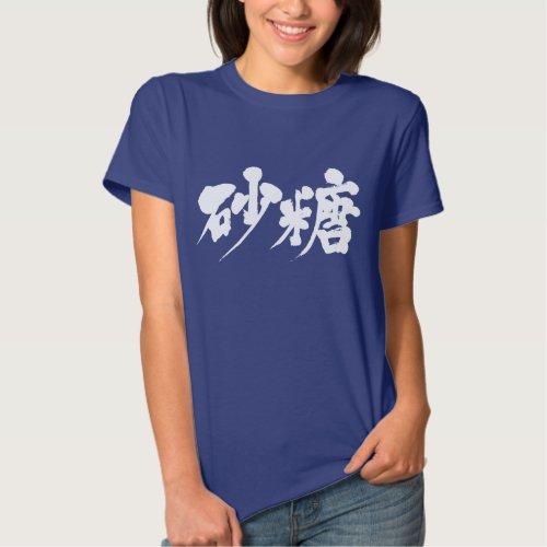 [Kanji] sugar T Shirt brushed kanji