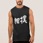 [Kanji] Sumo Sleeveless T-shirt brushed kanji