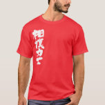 sumo, wrestler, rikishi, kanji, chinese, character, calligraphy, japan, sports, Chinese character, Sumo wrestling, Grapple skill