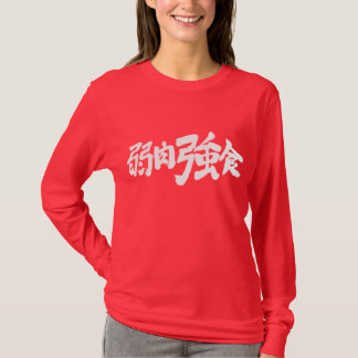 [Kanji] survival of the fittest T-Shirt