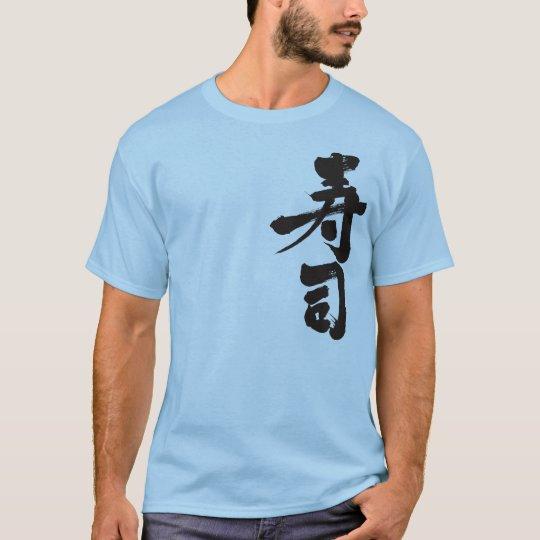[Kanji] Sushi T-Shirt