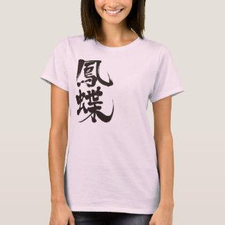 [Kanji] swallowtail butterfly T-Shirt