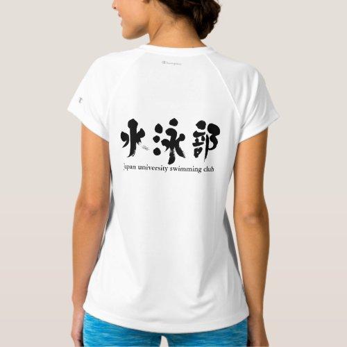 [Kanji] swimming club Tshirt brushed kanji