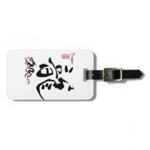 Kanji Symbol DRAGON Japanese Chinese Calligraphy Luggage Tag