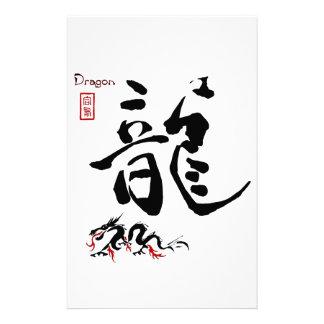 Kanji Symbol DRAGON Japanese Chinese Calligraphy Stationery