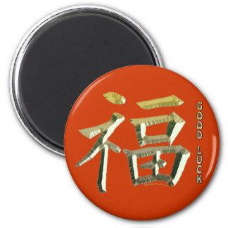 Kanji Symbol for GOOD LUCK 2 Inch Round Magnet