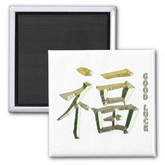 Kanji Symbol for GOOD LUCK 2 Inch Square Magnet