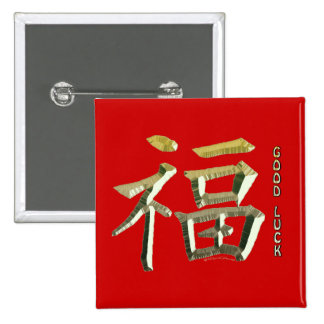 Kanji Symbol for GOOD LUCK 2 Inch Square Button