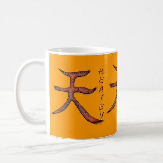 KANJI Symbol for HEAVEN Series Coffee Mug