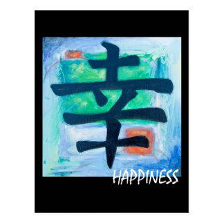 Kanji Symbol - HAPPINESS Postcard