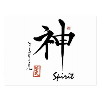 Kanji Symbol SPIRIT Japanese Chinese Calligraphy Postcard