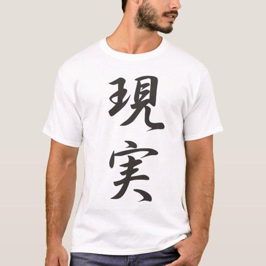 Kanji-T007 actuality _GENZITSU (real) T-Shirt