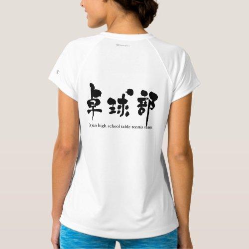 [Kanji] table tennis team Dresses brushed kanji