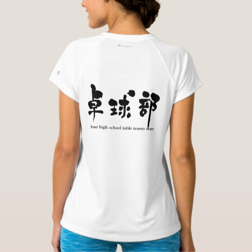 [Kanji] table tennis team Tee Shirts in handwriting Kanji © Zangyo Ninja