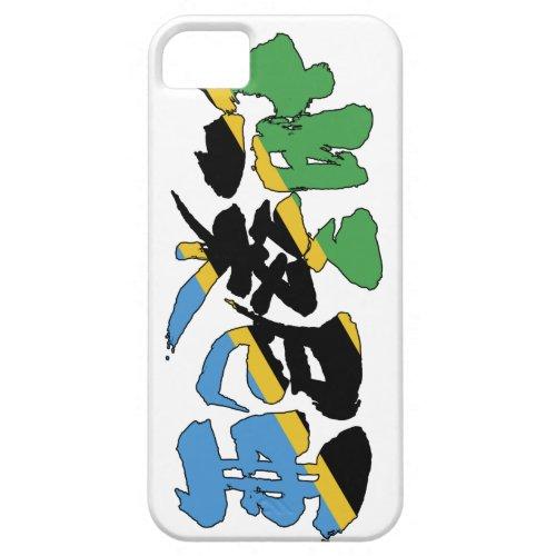 [Kanji] Tanzania iPhone SE/5/5S Case brushed kanji